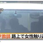 女性の後をつけて触った!?32歳の中学校教師を逮捕!/埼玉