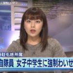 松本拓巳容疑者の顔写真は?36歳の陸上自衛隊員が女子中学生に強制わいせつで逮捕/大分