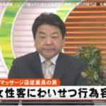 五十嵐秀人の顔画像は?施術中に胸を触って逮捕の45歳マッサージ師/札幌