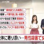 木口光子の顔画像は?動機は?元交際相手を包丁で殺害して逮捕の22歳女/足立区