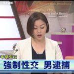 竹松秀紀の顔画像は?家族は?女子中学生に性的暴行で逮捕の34歳男/福岡