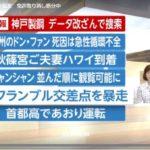 高林大樹の顔画像は?家族は?渋谷のスクランブル交差点で車を暴走させた21歳男