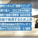 佐伯和彦の顔画像は?家族は?埼京線で線路に飛び降り逃走の男 痴漢目的で上京!?