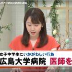 片山賢の顔画像は?家族は?女子中学生を買春で逮捕の広島大学病院の28歳医師