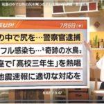 伊達大輔の顔画像は?家族は?現役警察官が痴漢の現行犯で逮捕される/名古屋