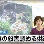 きらぼし銀行 弥谷鷹仁が妻麻衣子さんの殺害を認める供述/母親と遺体遺棄