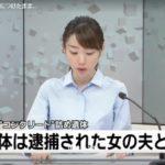 氏家 昇さんの顔画像は?氏家美穂の11歳年下の夫/かすみがうらコンクリ殺人事件